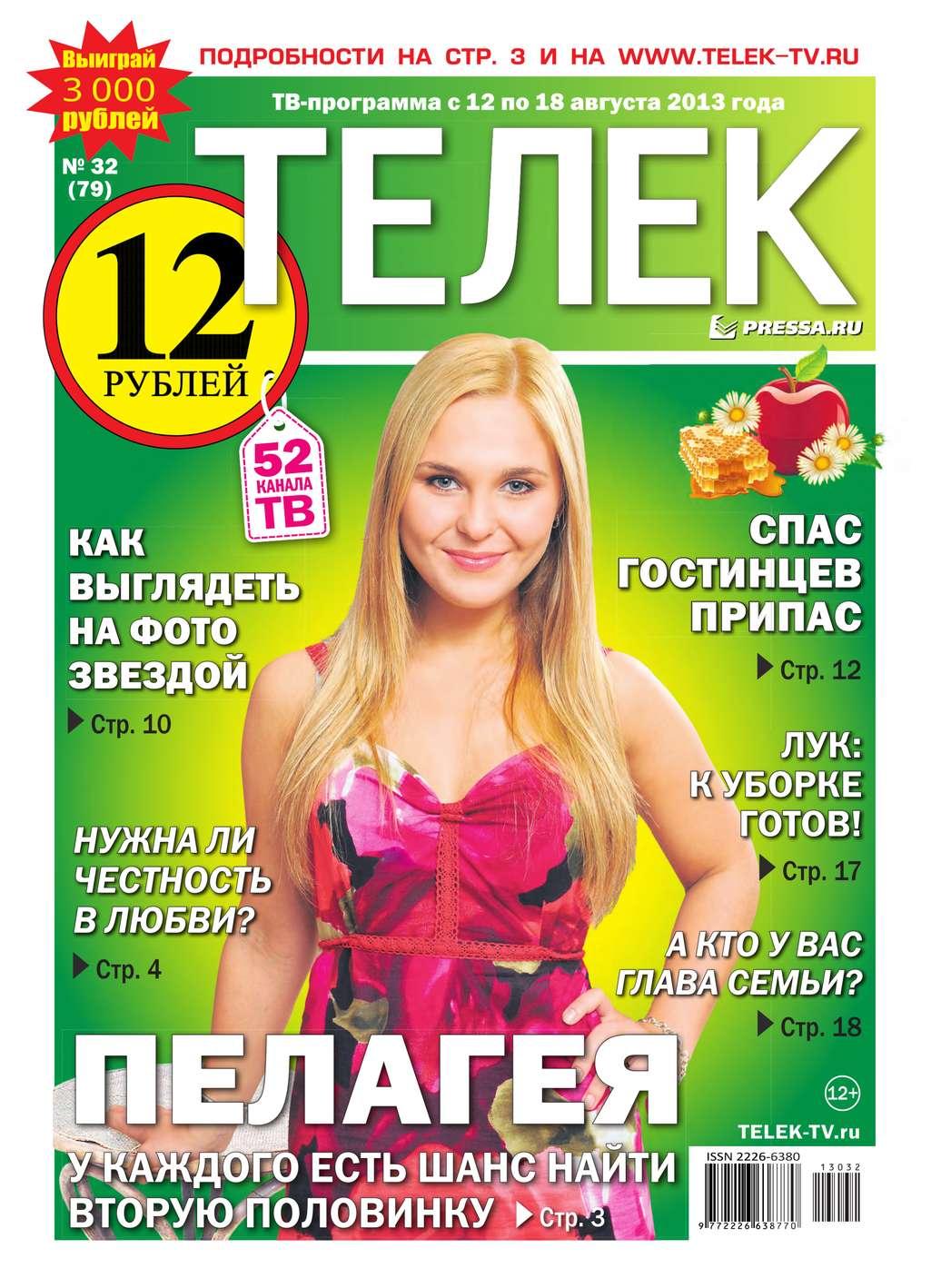 Телек 32-2013