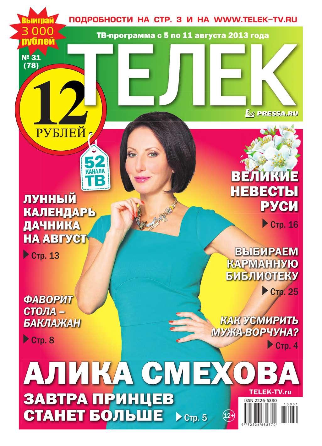 Редакция газеты ТЕЛЕК PRESSA.RU Телек 31-2013 аджна божевильна 33 рифмооткровения