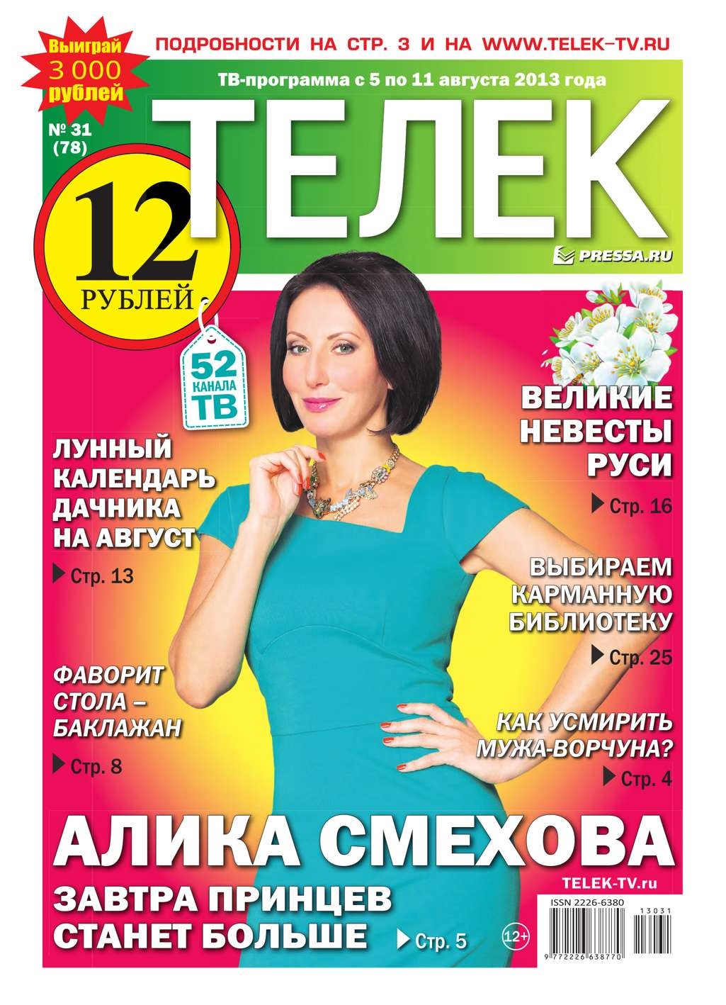 цена на Редакция газеты Телек Pressa.ru Телек 31-2013