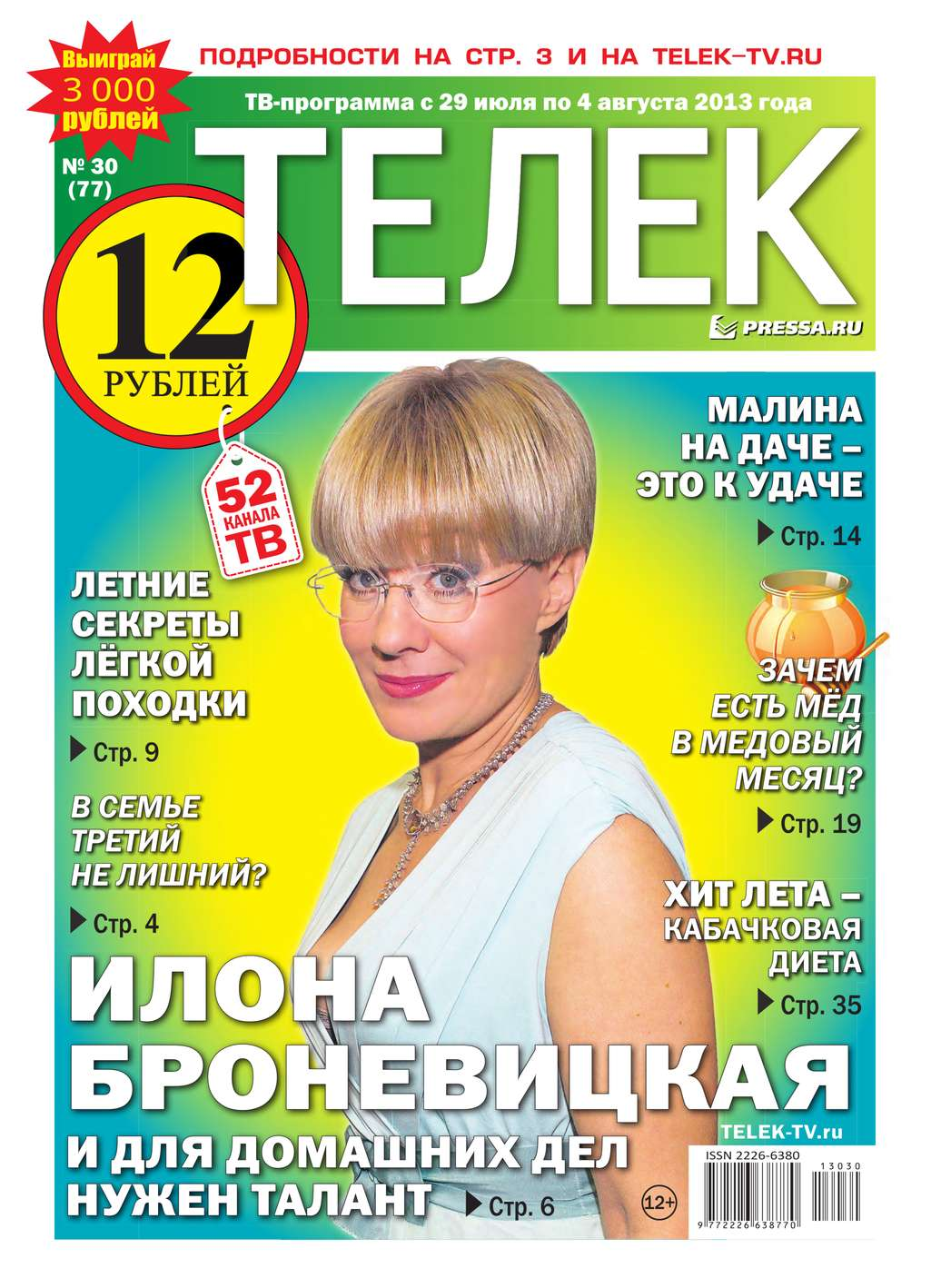 Фото - Редакция газеты Телек Pressa.ru Телек 30-2013 газеты