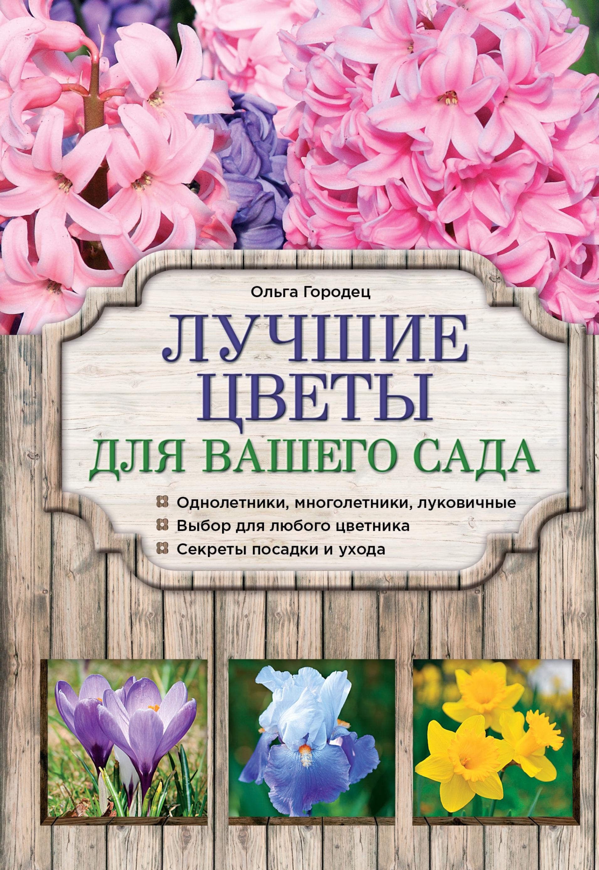 Ольга Городец Лучшие цветы для вашего сада дарья князева лучшие цветы для вашего сада