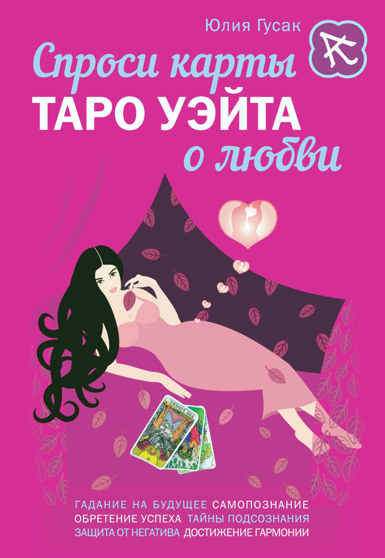 Юлия Гусак Спроси карты Таро Уэйта о любви