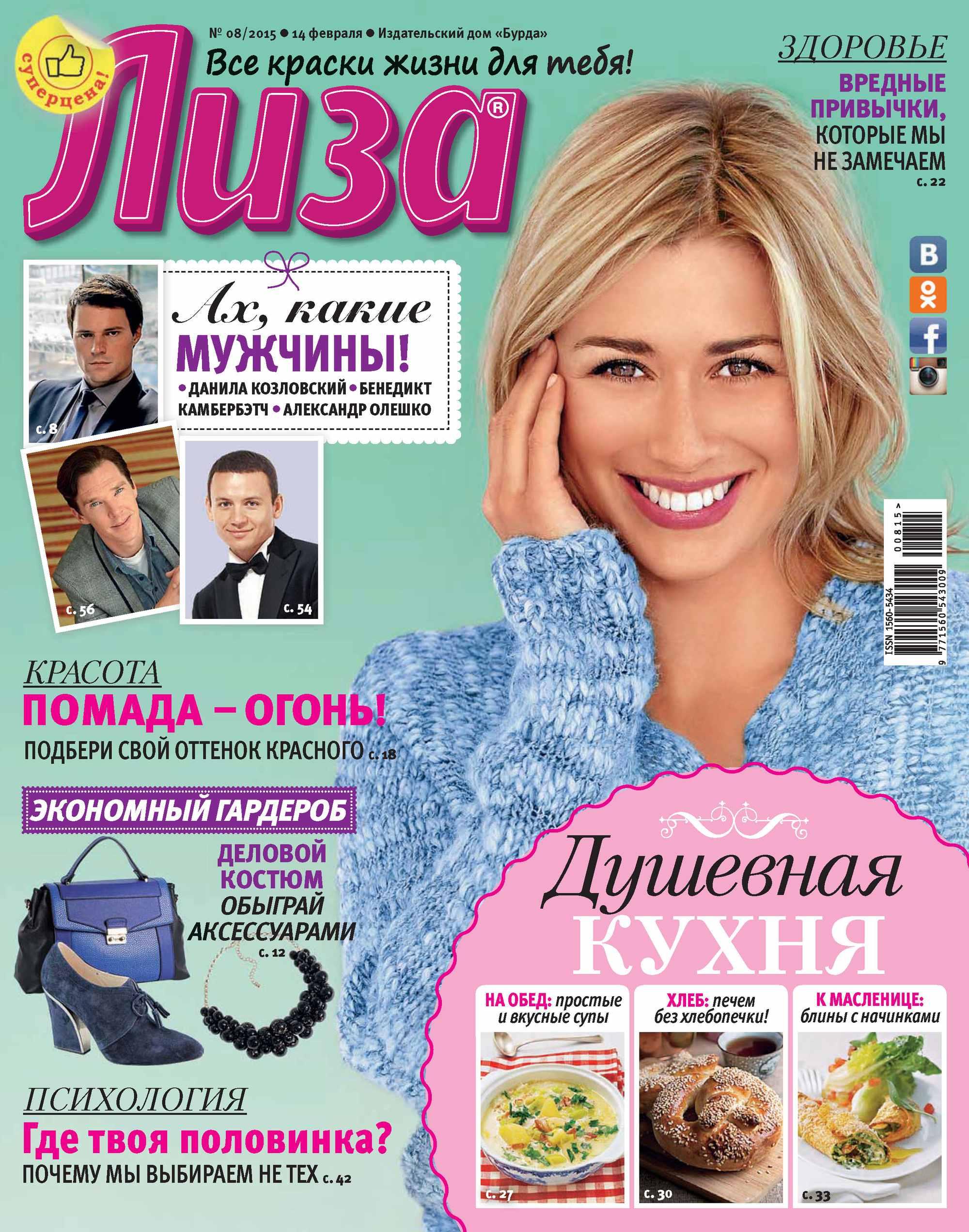 ИД «Бурда» Журнал «Лиза» №08/2015 ид бурда журнал лиза 47 2015