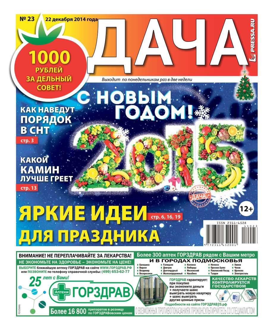 Редакция газеты Дача Pressa.ru Дача 23-2014