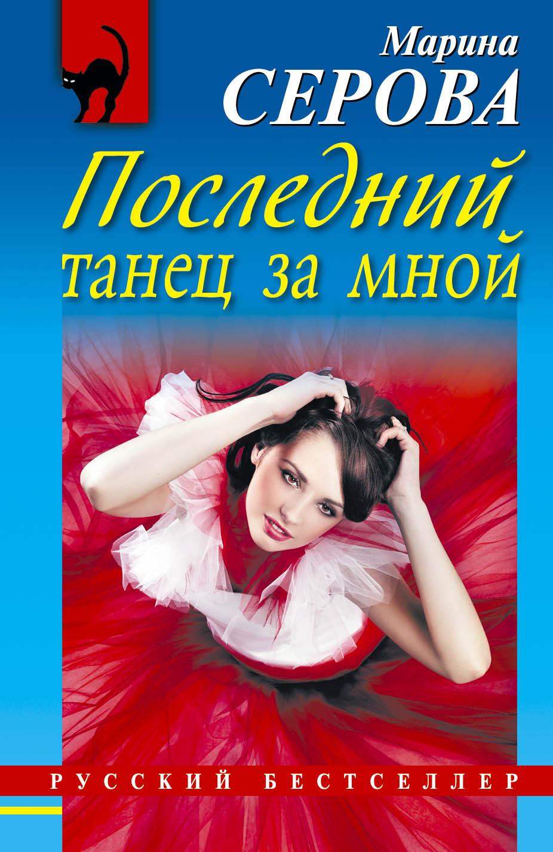 Марина Серова Последний танец за мной серова м последний танец за мной