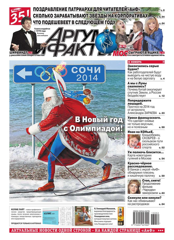 Редакция журнала Аиф. Про Кухню Аргументы и факты 52-2013