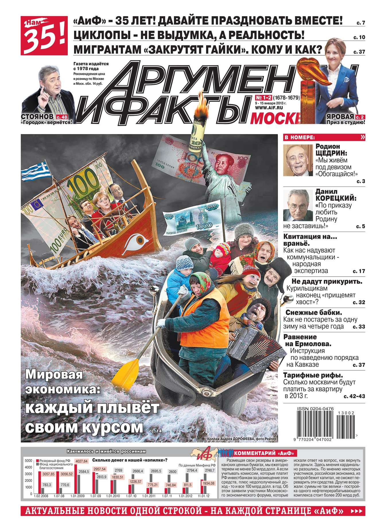 Редакция журнала Аиф. Про Кухню Аргументы и факты 01/02-2013
