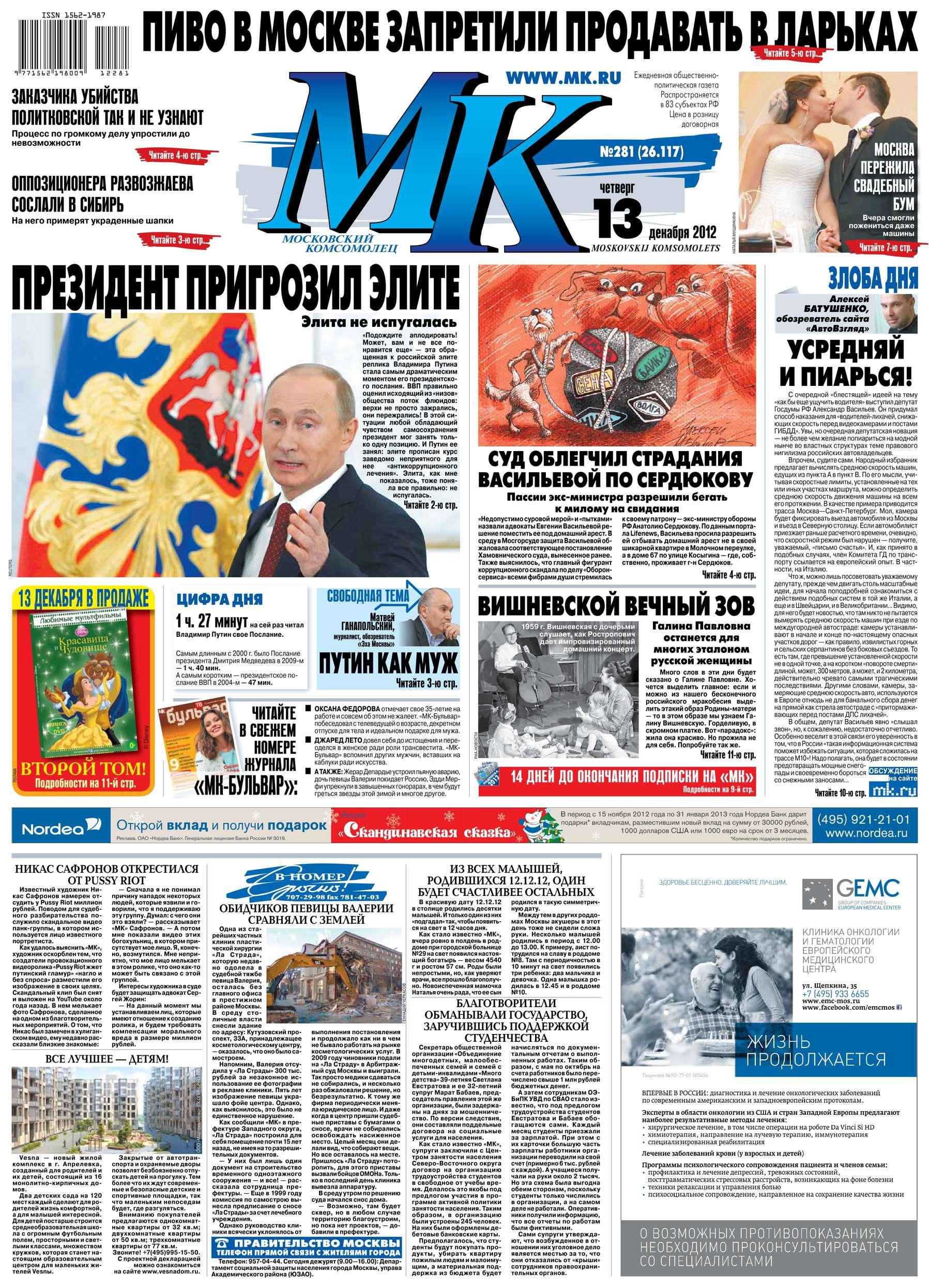 Редакция газеты МК Московский Комсомолец МК Московский комсомолец 281-12-2012 цена 2017