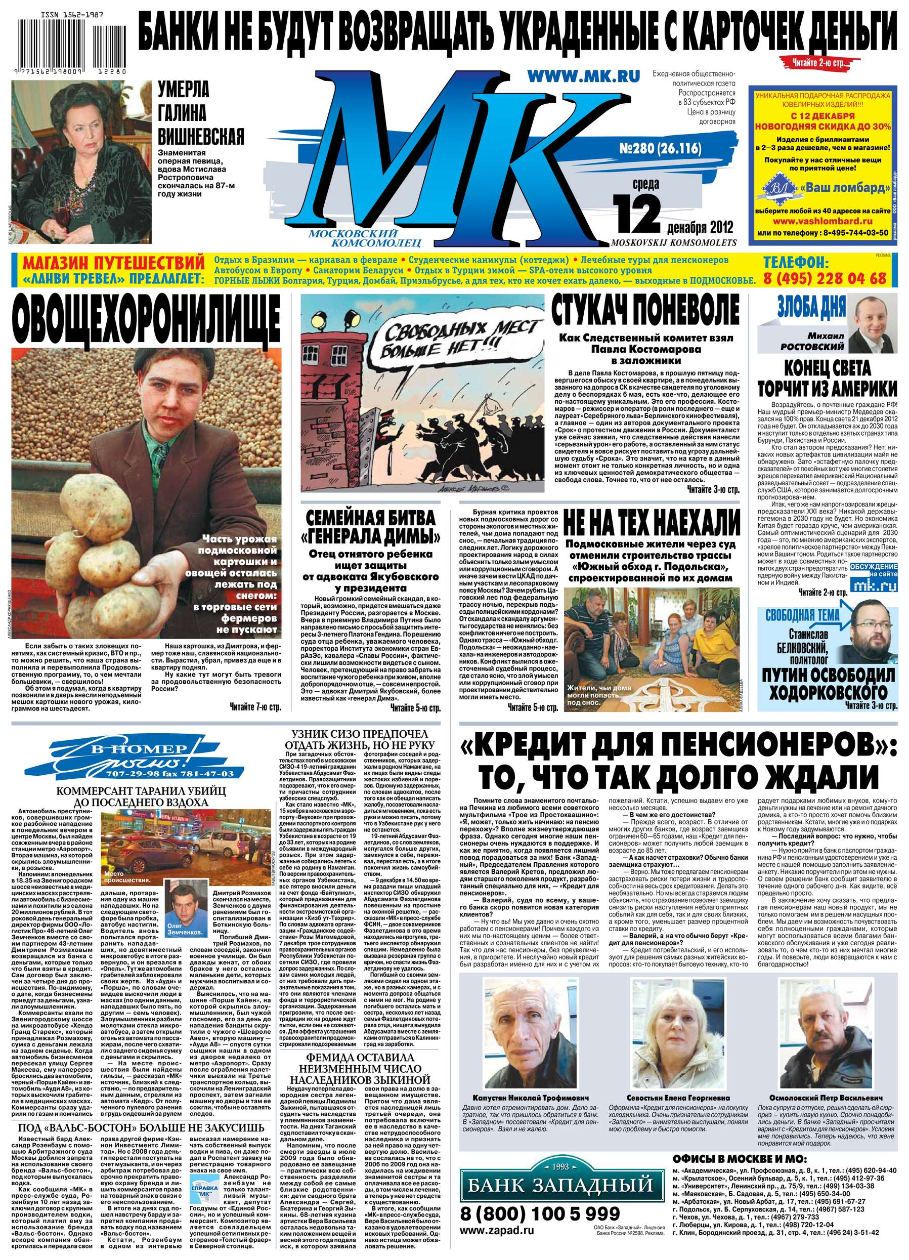 Редакция газеты МК Московский Комсомолец МК Московский комсомолец 280-12-2012 цена 2017