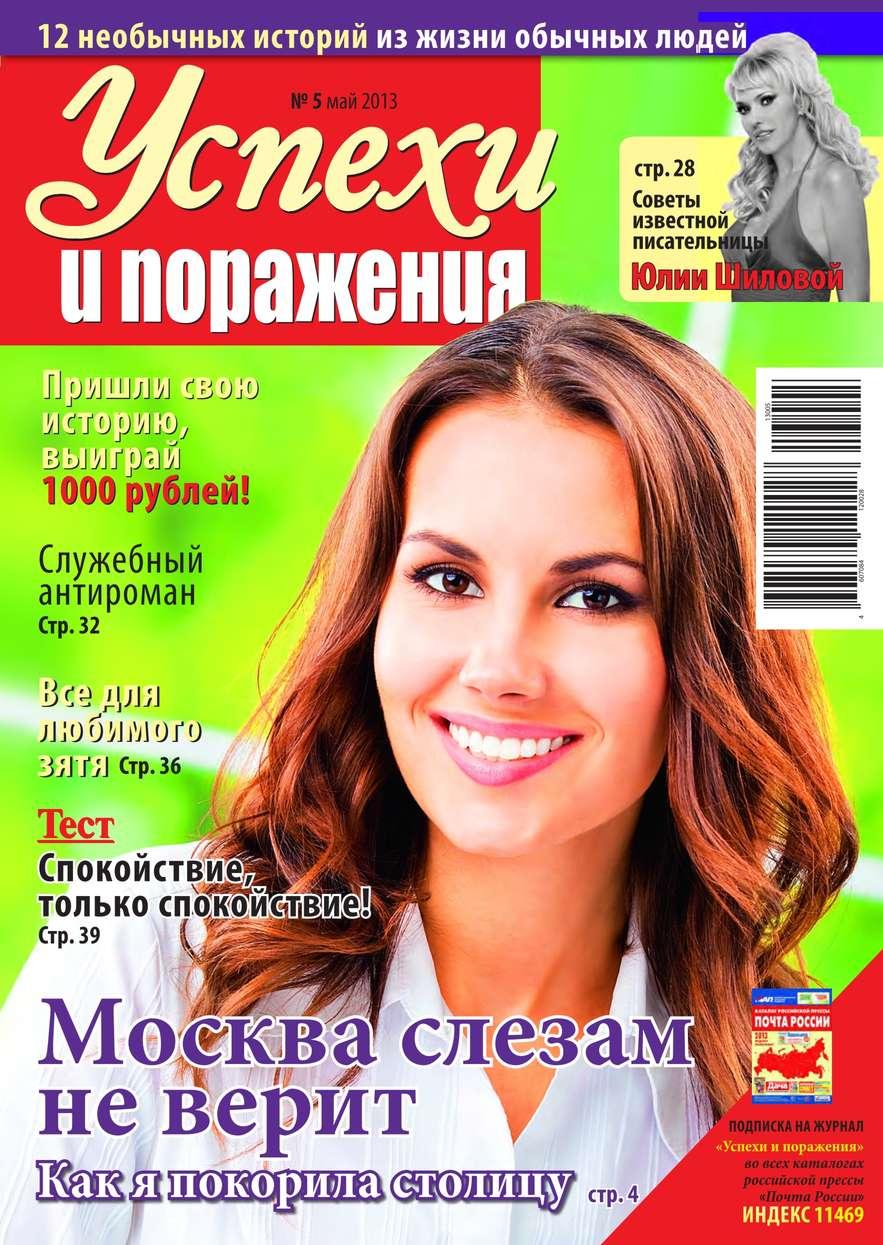 Редакция журнала Успехи. Поражения Успехи и поражения 05-2013