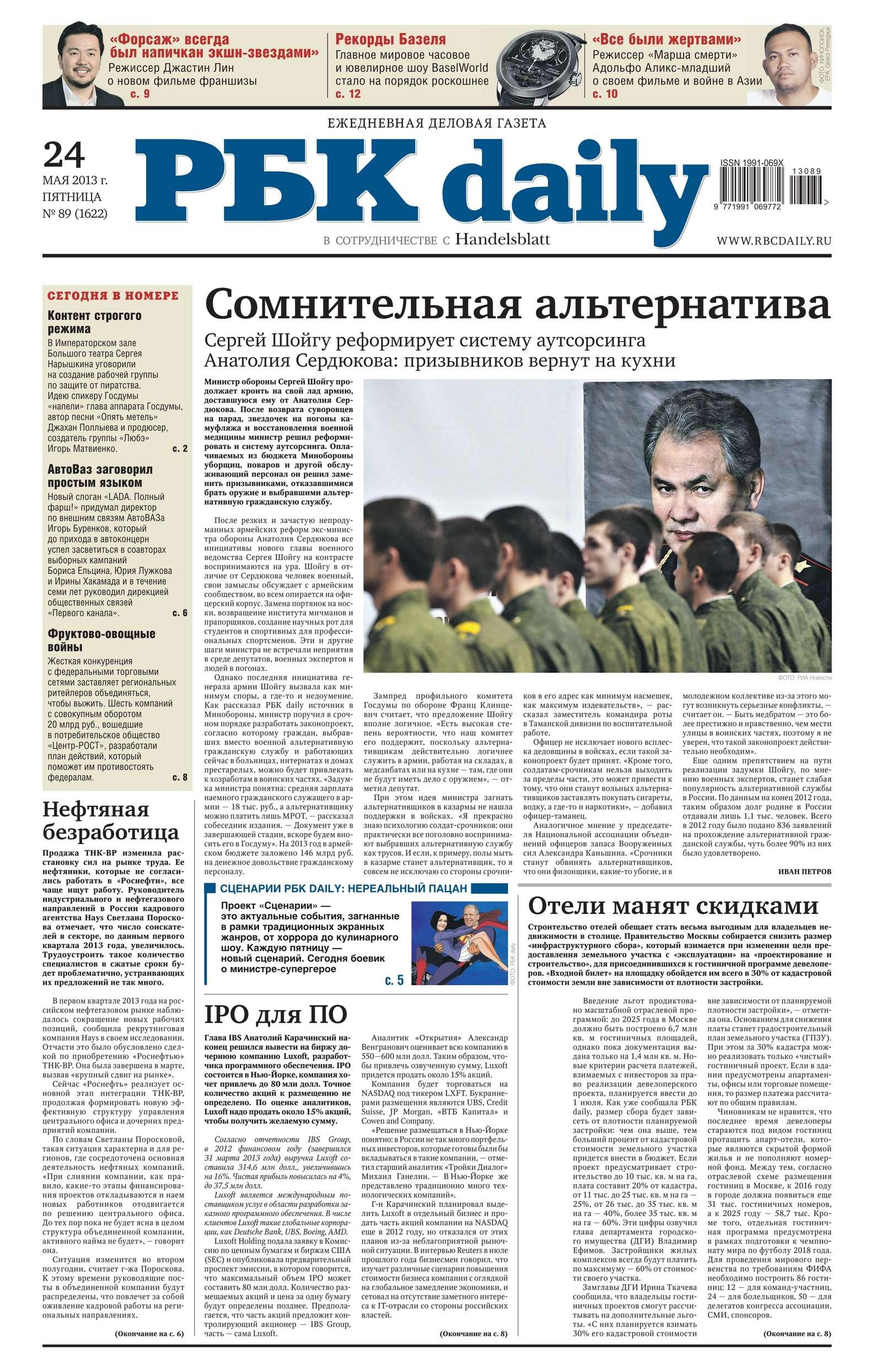 Ежедневная деловая газета 89-2013