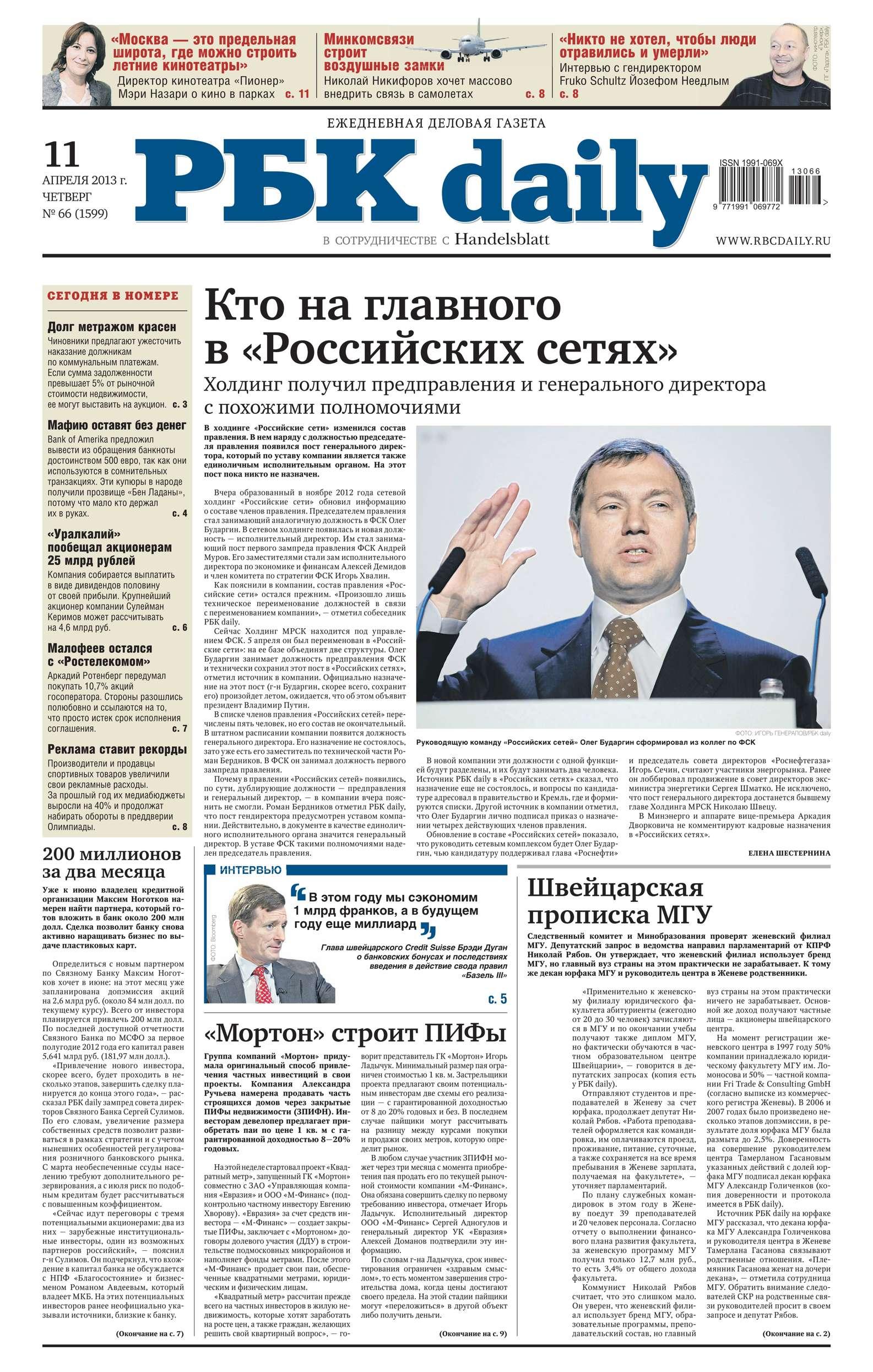 Ежедневная деловая газета РБК 66