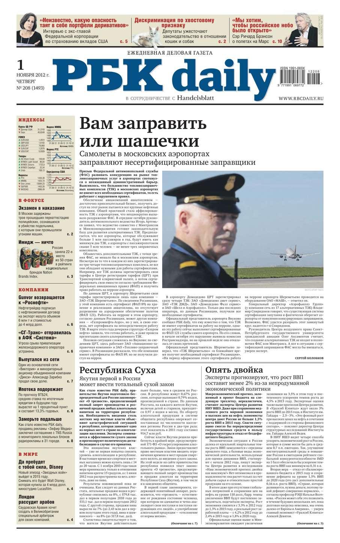 Ежедневная деловая газета 208-2012