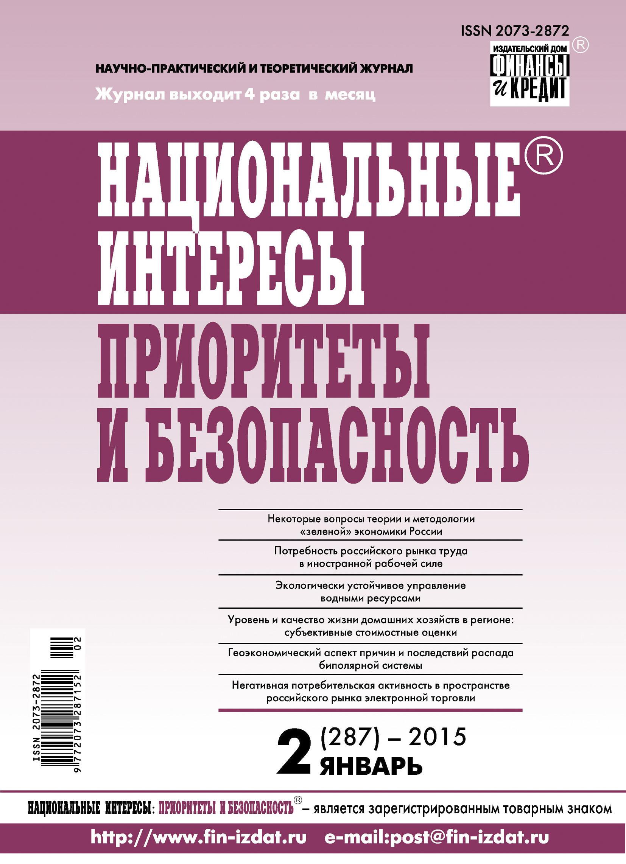 Отсутствует Национальные интересы: приоритеты и безопасность № 2 (287) 2015 отсутствует ремонт и сервис электронной техники 08 2014
