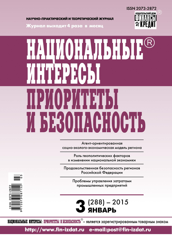 Отсутствует Национальные интересы: приоритеты и безопасность № 3 (288) 2015