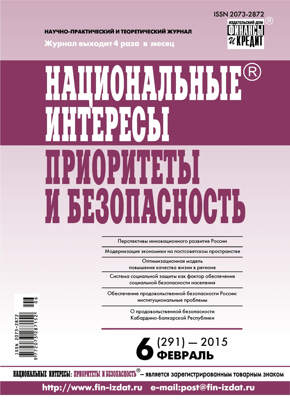 Отсутствует Национальные интересы: приоритеты и безопасность № 6 (291) 2015