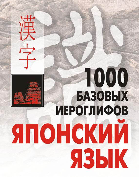 Н. В. Смирнова 1000 базовых иероглифов. Японский язык: Иероглифический минимум сканер японских иероглифов
