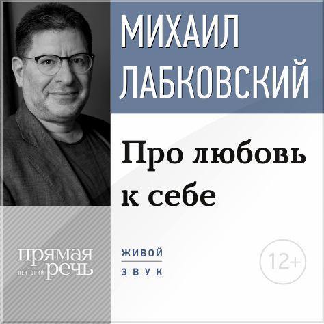 Михаил Лабковский Про любовь к себе