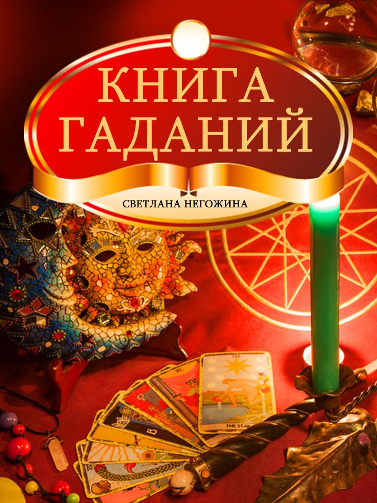 Светлана Негожина Книга гаданий цена и фото