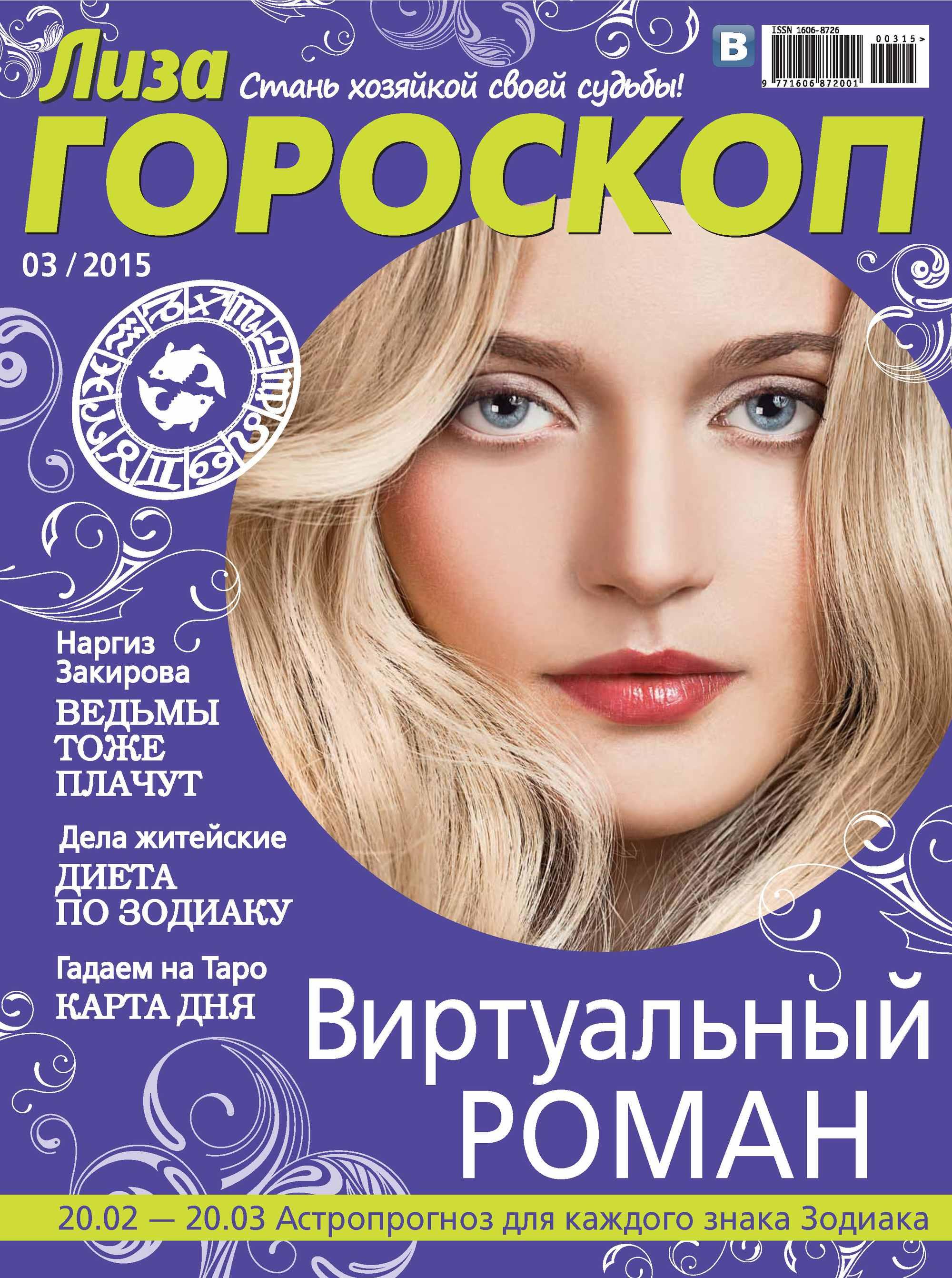 Журнал «Лиза. Гороскоп» № 03/2015