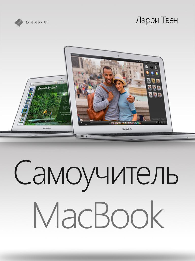 Ларри Твен Самоучитель MacBook