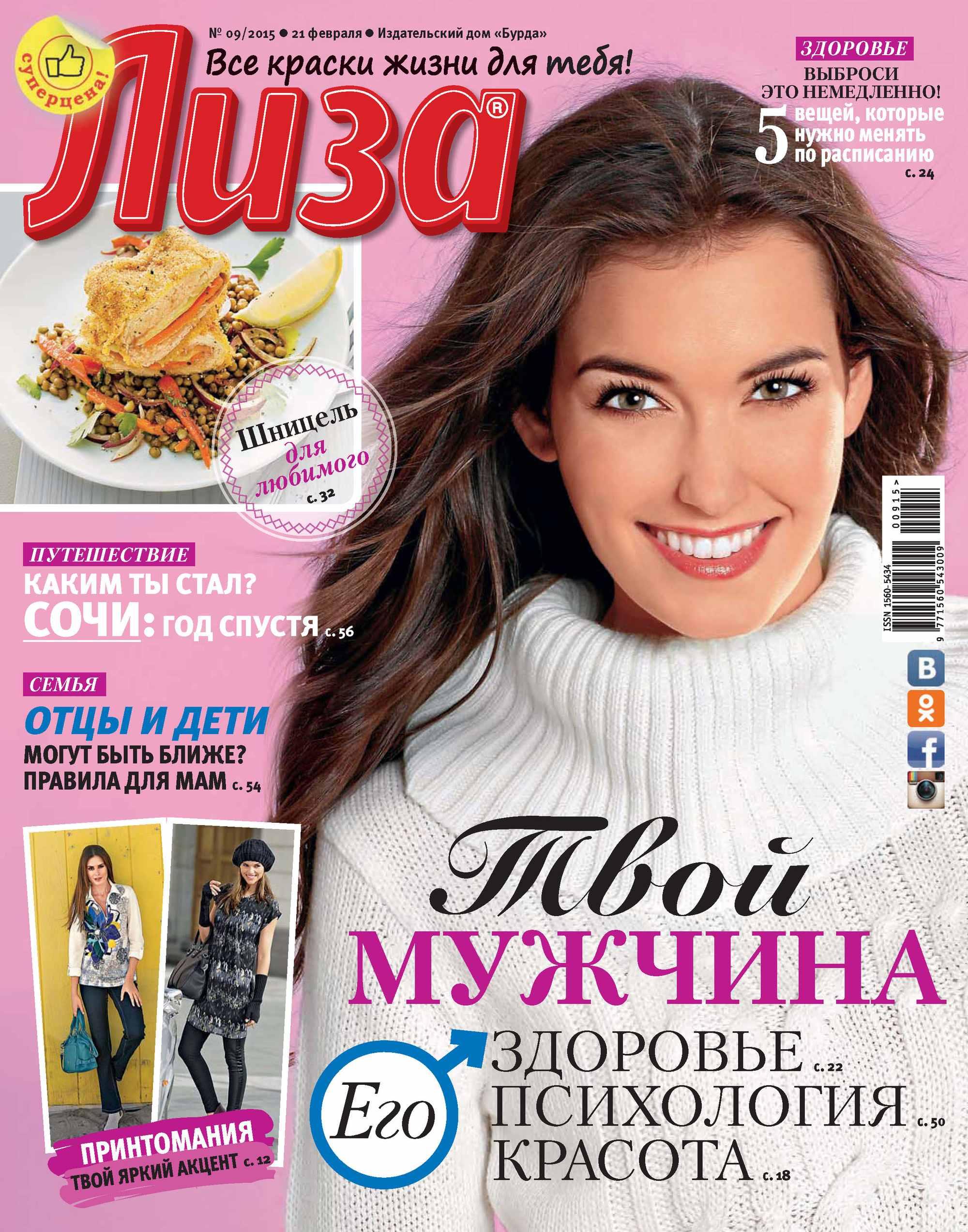 ИД «Бурда» Журнал «Лиза» №09/2015 ид бурда журнал лиза 37 2015
