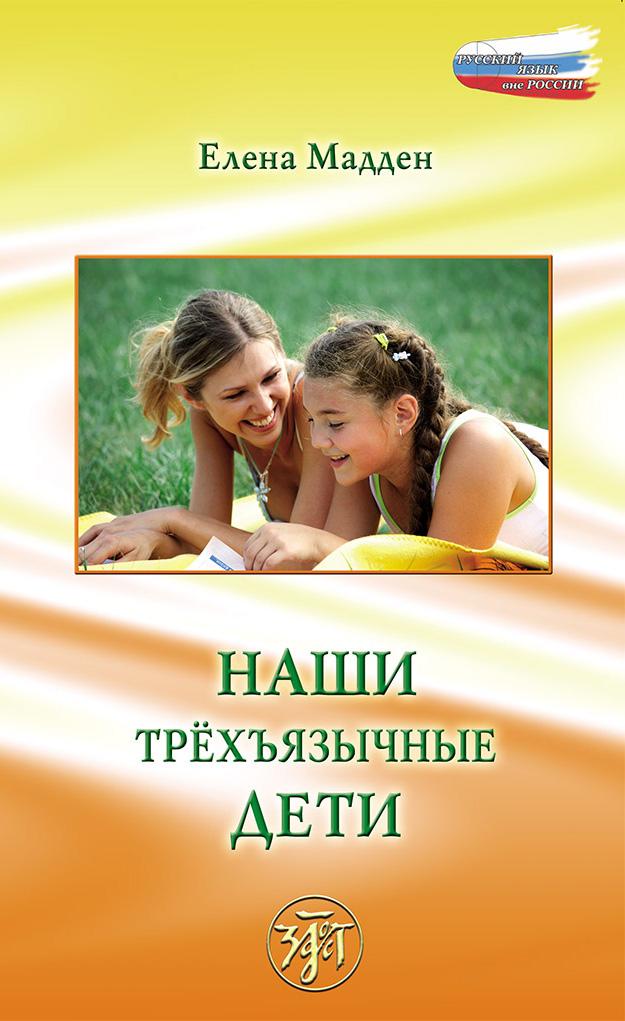 Елена Мадден Наши трёхъязычные дети мадден е наши трехъязычные дети