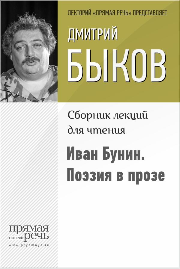 Дмитрий Быков Иван Бунин. Поэзия в прозе бунин и молодость и старость
