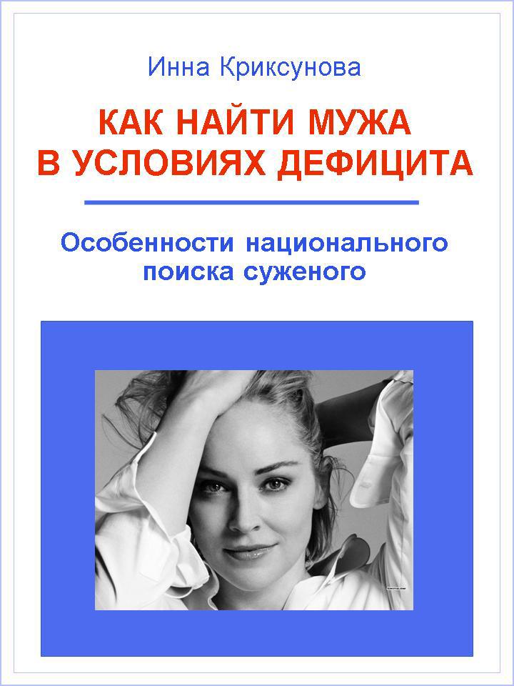 Инна Криксунова Как найти мужа в условиях дефицита. Особенности национального поиска суженого