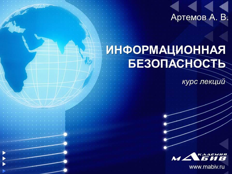 А. Артемов Информационная безопасность. Курс лекций