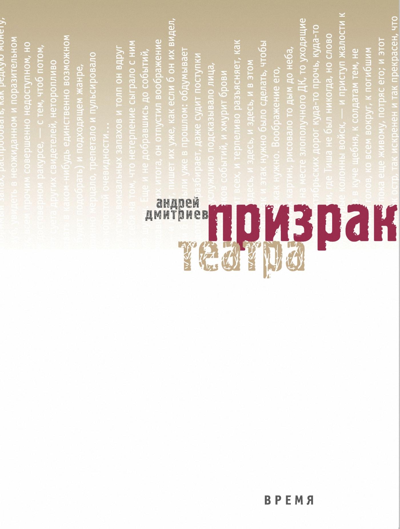 Андрей Дмитриев Призрак театра цена