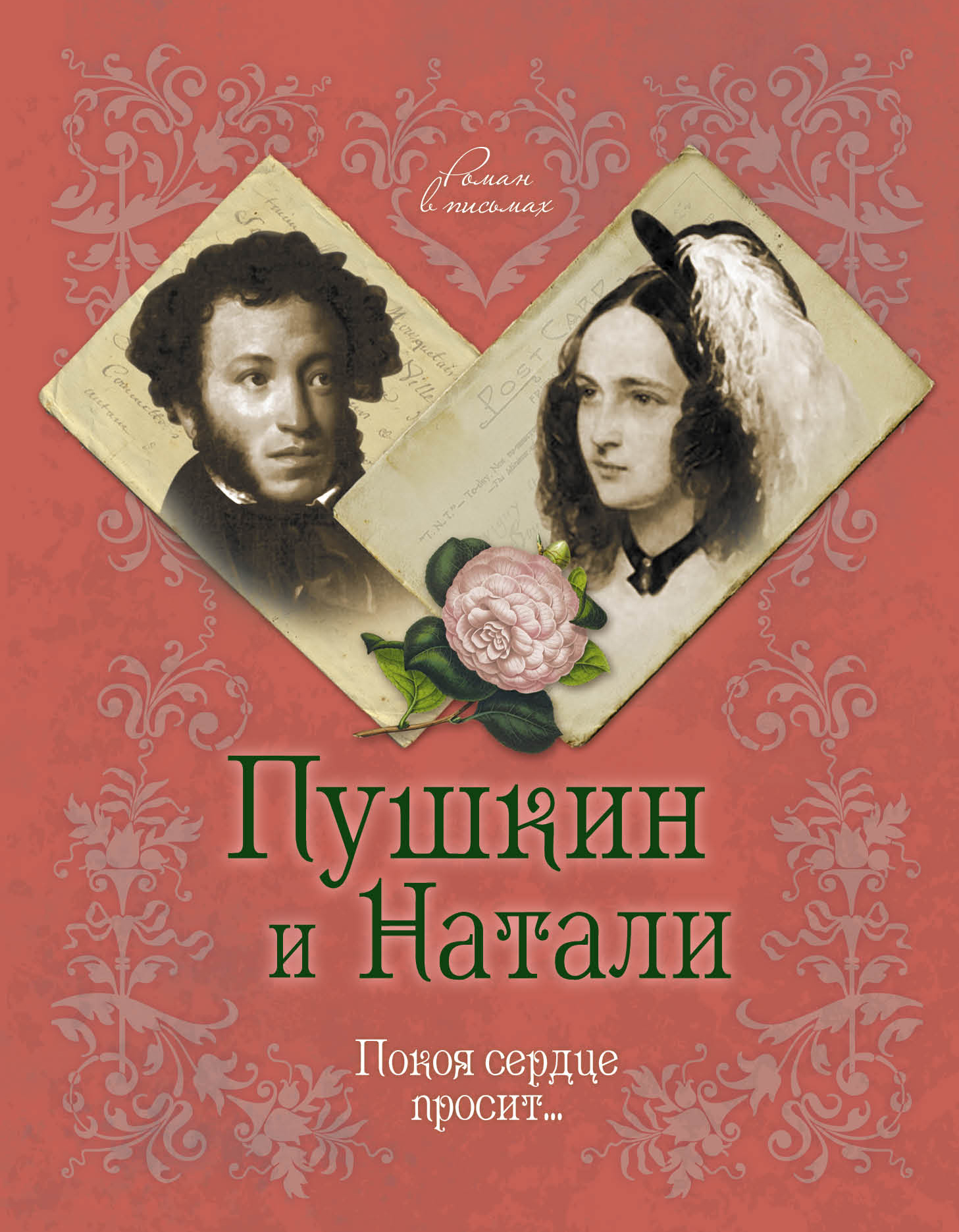 Михаил Дементьев Пушкин и Натали. Покоя сердце просит…