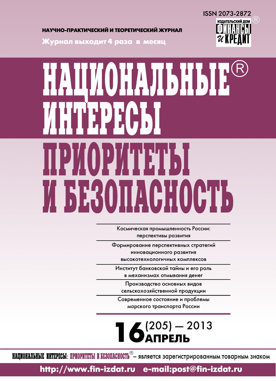 Отсутствует Национальные интересы: приоритеты и безопасность № 16 (205) 2013