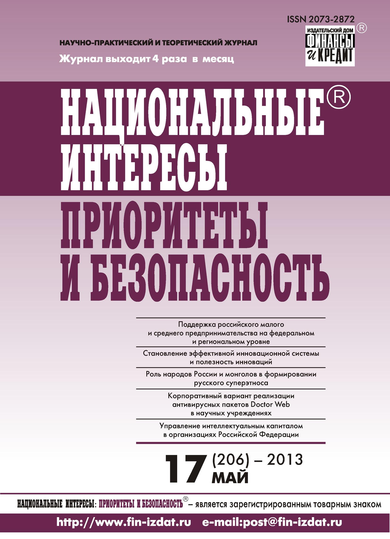 Отсутствует Национальные интересы: приоритеты и безопасность № 17 (206) 2013