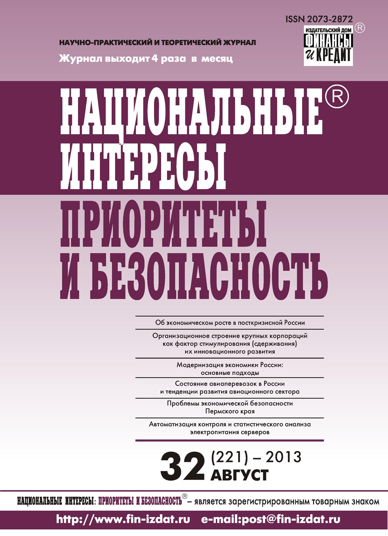 Отсутствует Национальные интересы: приоритеты и безопасность № 32 (221) 2013