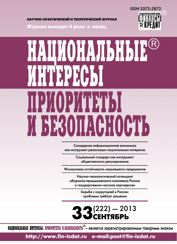 Отсутствует Национальные интересы: приоритеты и безопасность № 33 (222) 2013