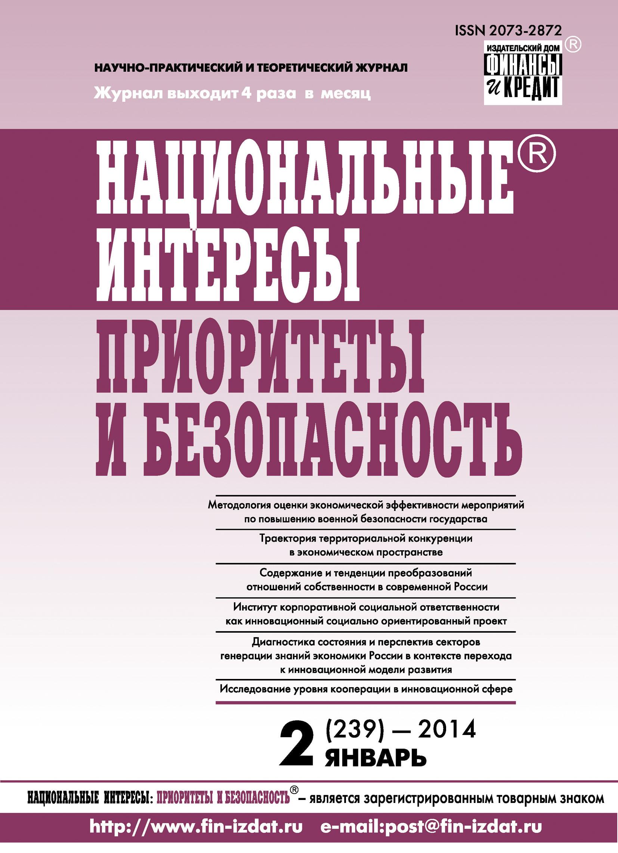 Отсутствует Национальные интересы: приоритеты и безопасность № 2 (239) 2014 м в андраковский стратегия бизнес кооперации как метод снижения уровня конкуренции