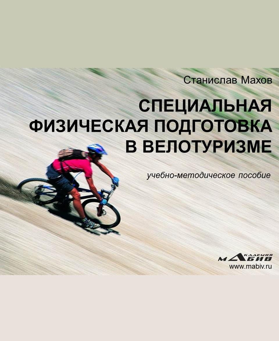 С. Ю. Махов Специальная физическая подготовка в велотуризме цены онлайн