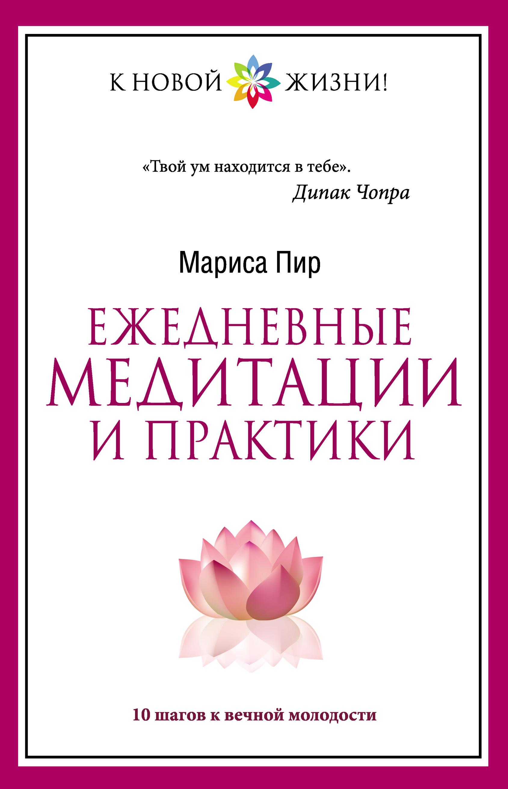 Мариса Пир Ежедневные медитации и практики. 10 шагов к вечной молодости мариса пир ежедневные медитации и практики 10 шагов к вечной молодости