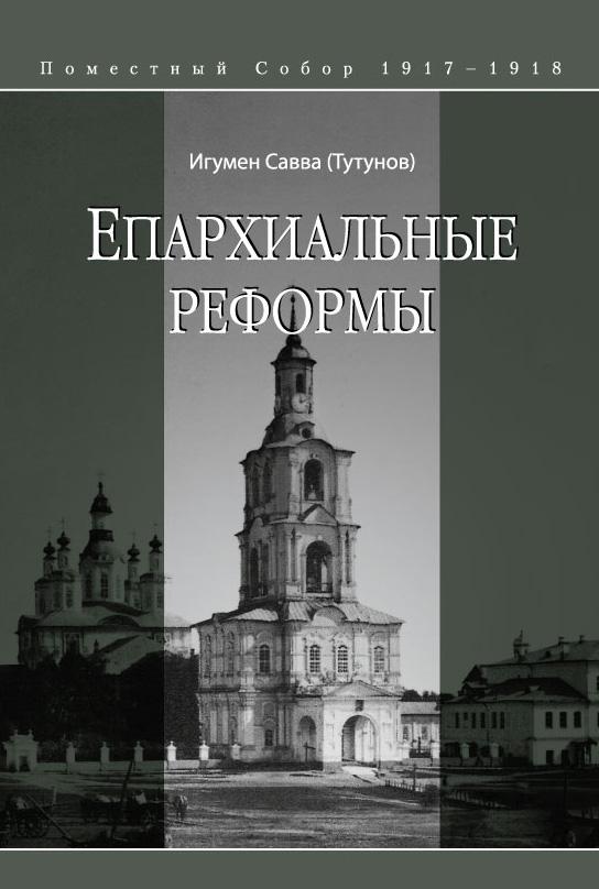 игумен Савва (Тутунов) Епархиальные реформы епархиальные реформы поместный собор 1917 1918