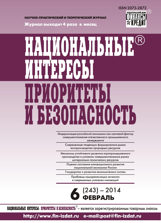 Отсутствует Национальные интересы: приоритеты и безопасность № 6 (243) 2014