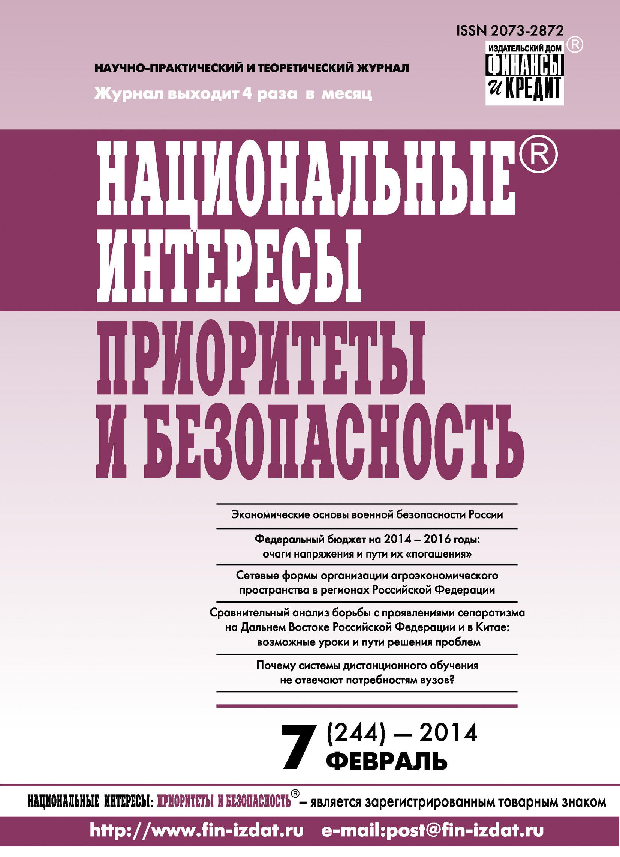 Отсутствует Национальные интересы: приоритеты и безопасность № 7 (244) 2014 отсутствует ремонт и сервис электронной техники 08 2014