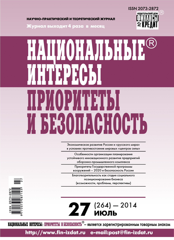 Отсутствует Национальные интересы: приоритеты и безопасность № 27 (264) 2014