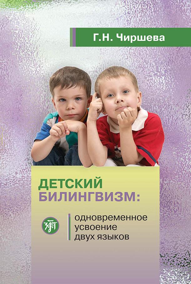 Г. Н. Чиршева Детский билингвизм: одновременное усвоение двух языков