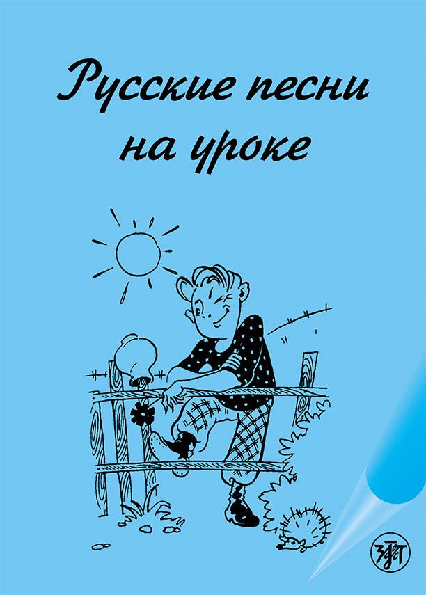 Отсутствует Русские песни на уроке. Хрестоматия по русской фонетике и интонации русские народные песни