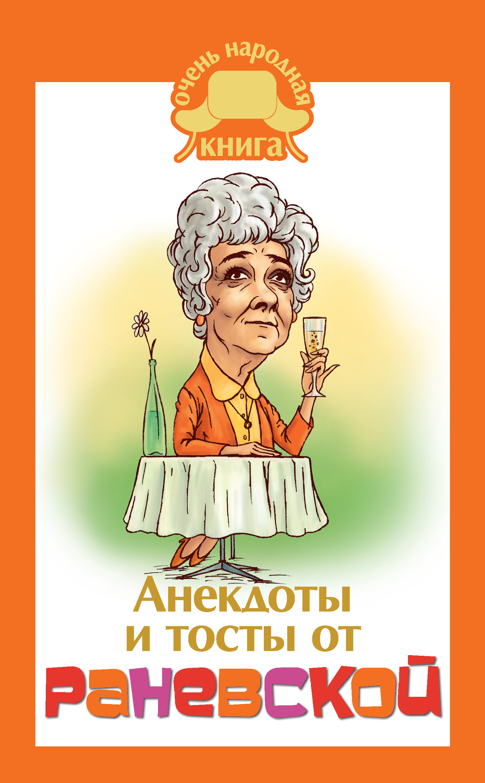 Фаина Раневская Анекдоты и тосты от Раневской фаина раневская и ее мужчины