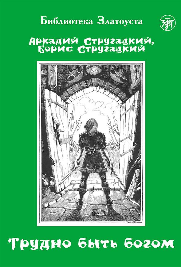 Аркадий и Борис Стругацкие Трудно быть богом аркадий и борис стругацкие трудно быть богом читает леонид ярмольник