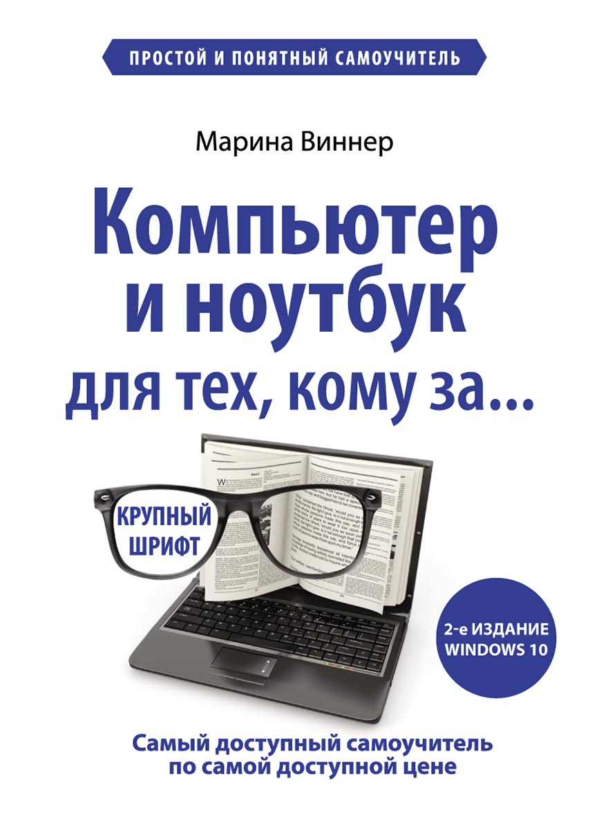 Марина Виннер Компьютер и ноутбук для тех, кому за…