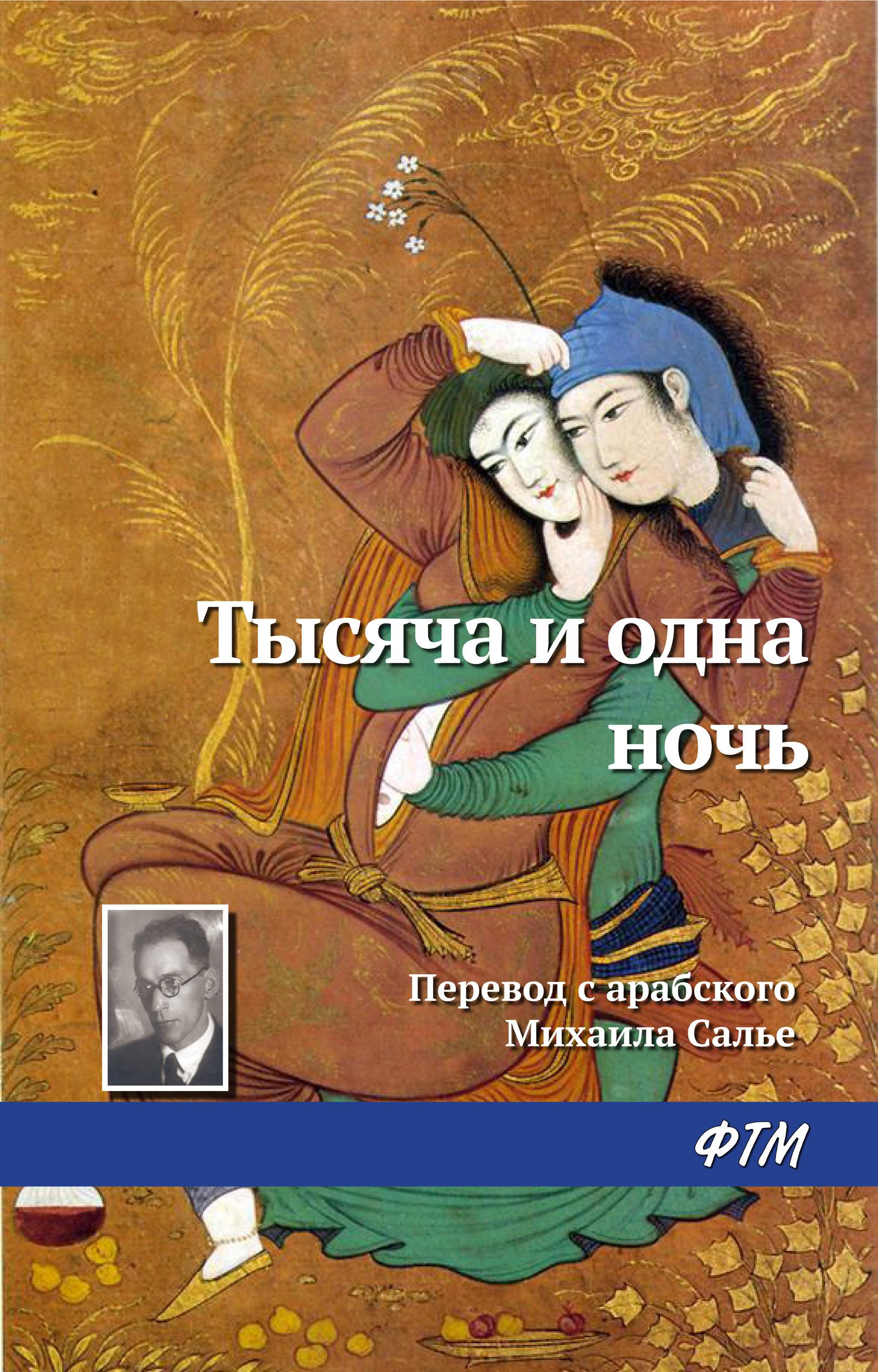 Сборник Сказки тысячи и одной ночи арабские сказки книга тысячи и одной ночи том первый
