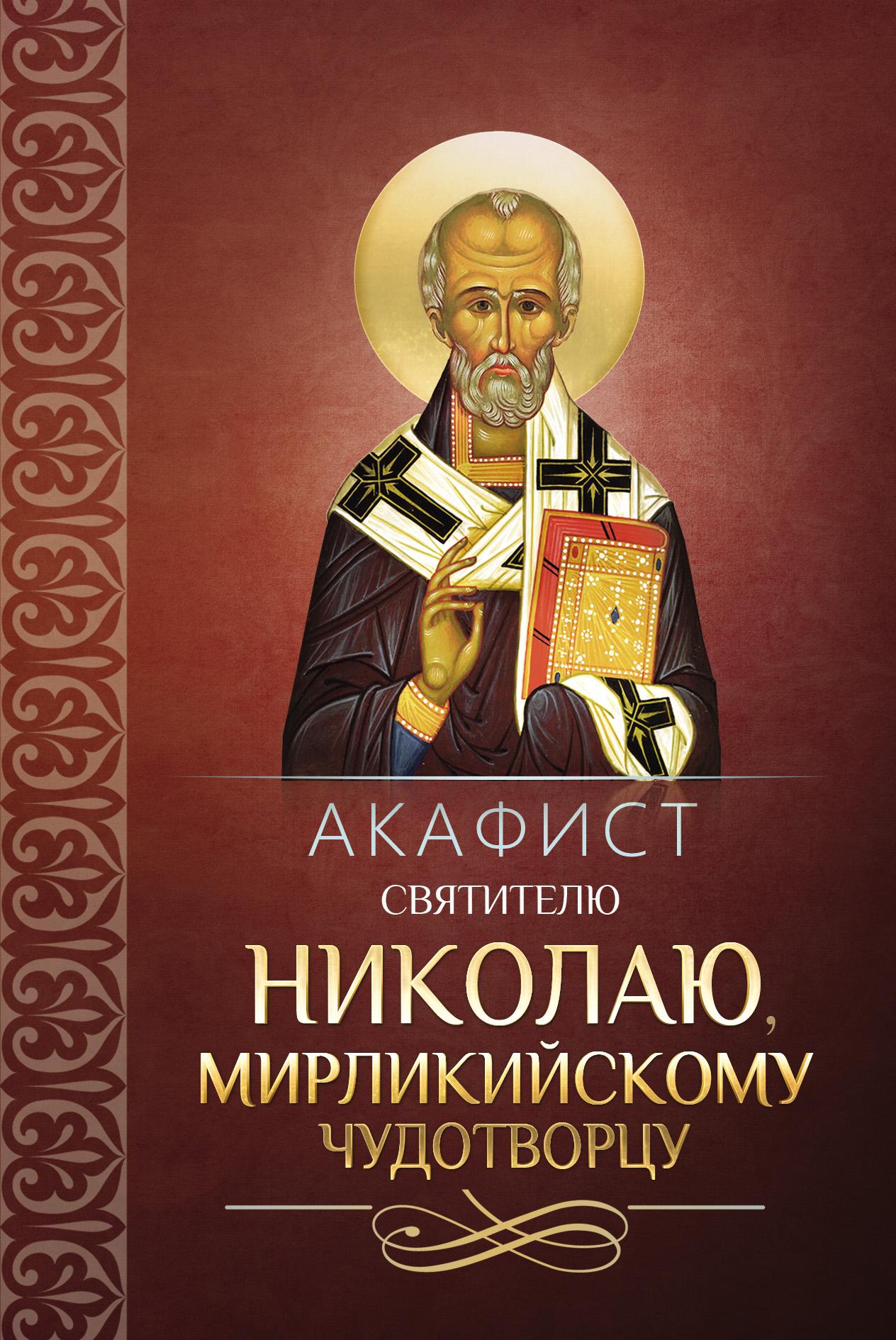 Сборник Акафист святителю Николаю, Мирликийскому чудотворцу акафист святителю иоасафу белгородскому